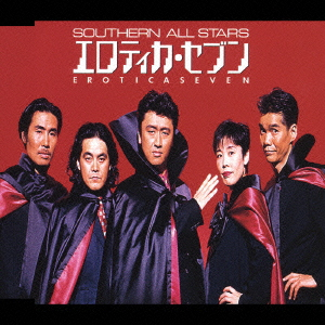 エロティカ・セブン / サザンオールスターズ (cover)