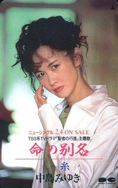 糸 / 中島みゆき (cover)