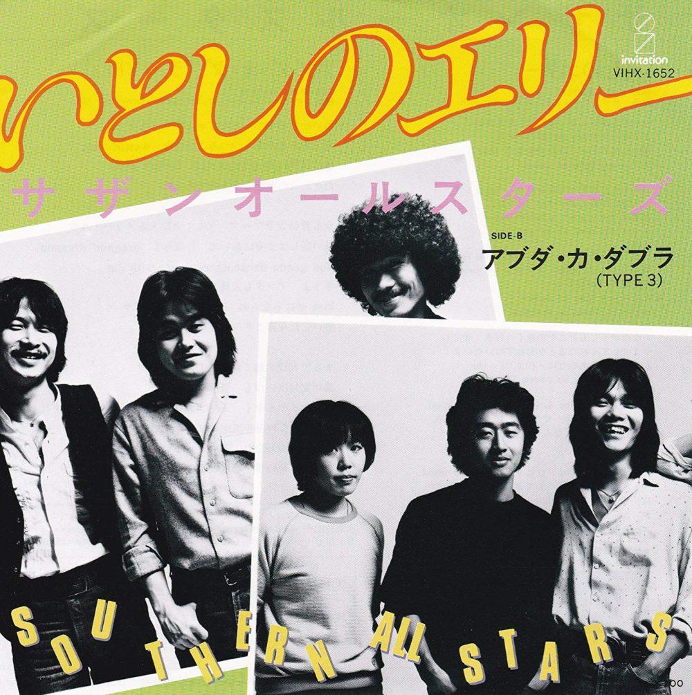 いとしのエリー / サザンオールスターズ (cover)