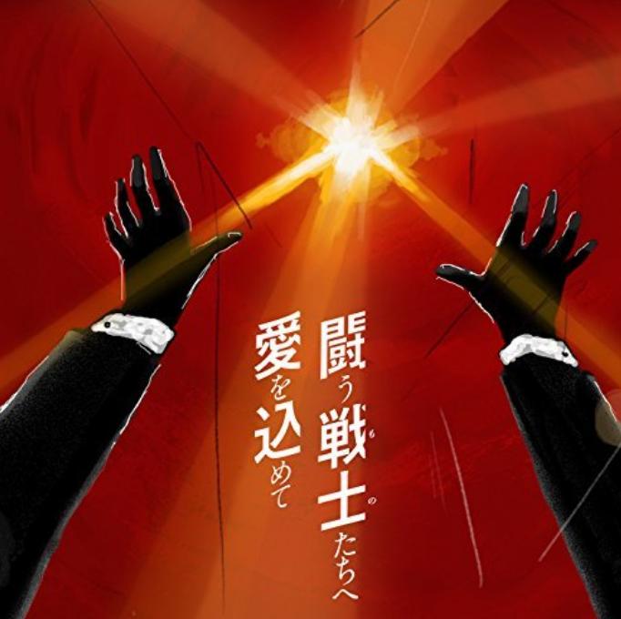 闘う戦士(もの)たちへ愛を込めて / サザンオールスターズ (cover)