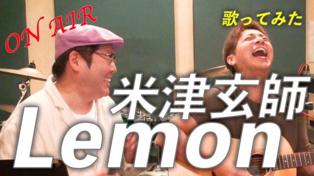 米津 玄師 / Lemon(歌ってみた)