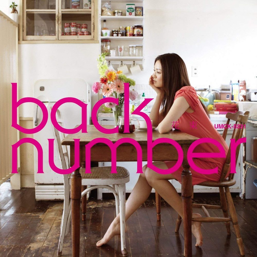 花束 / back number (cover)