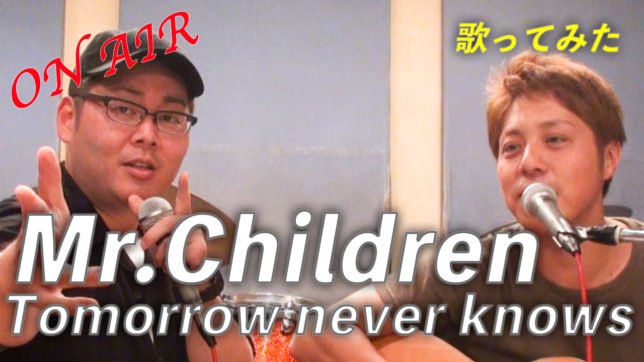 ハルオン_Mr.children_Tomorrow-never-knows
