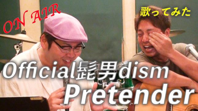 ハルオン_Official髭男dism_Pretender