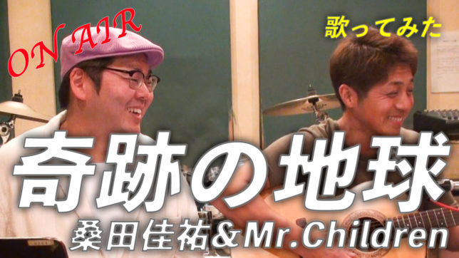桑田 佳祐 & Mr.Children / 奇跡の地球(歌ってみた)