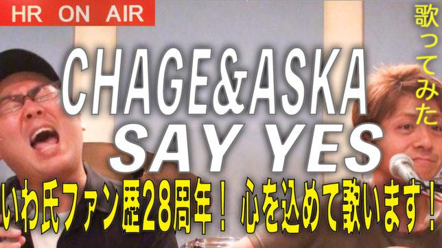 ハルオン_chageandaska_sayyes