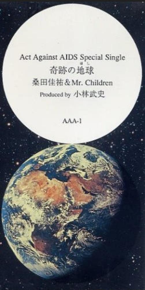 桑田佳祐&Mr.Children / 奇跡の地球