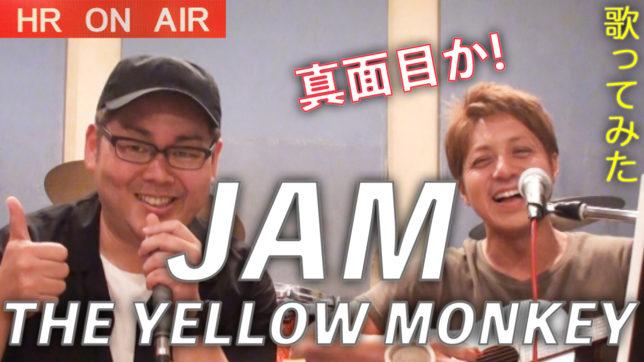 ハルオン_THE-YELLOW-MONKEY_JAM