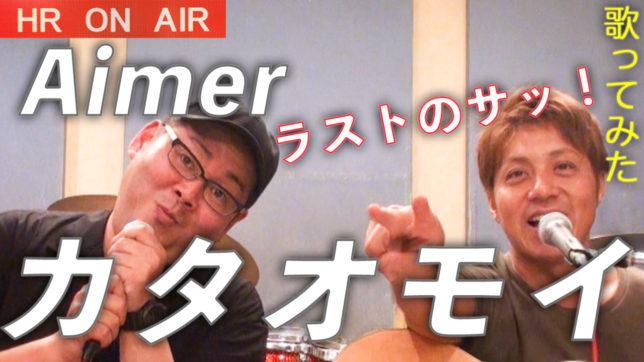 ハルオン_Aimer_カタオモイ