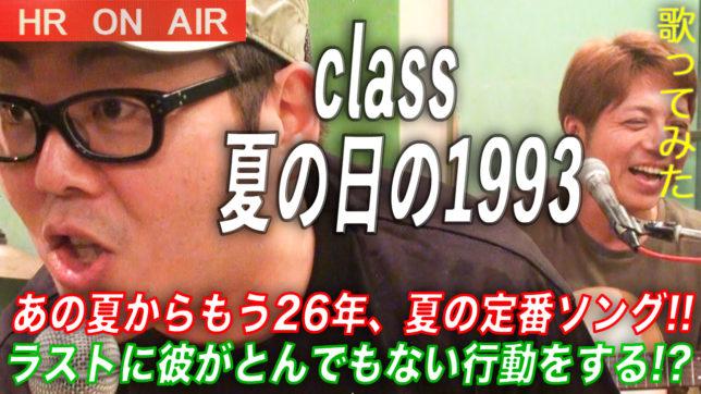 ハルオン_class_夏の日の1993